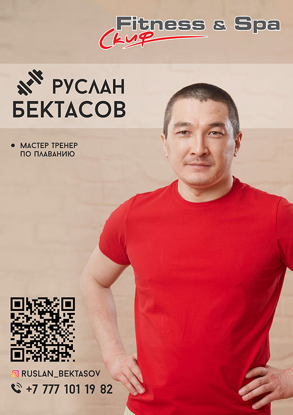 Ruslan Bektasov skif