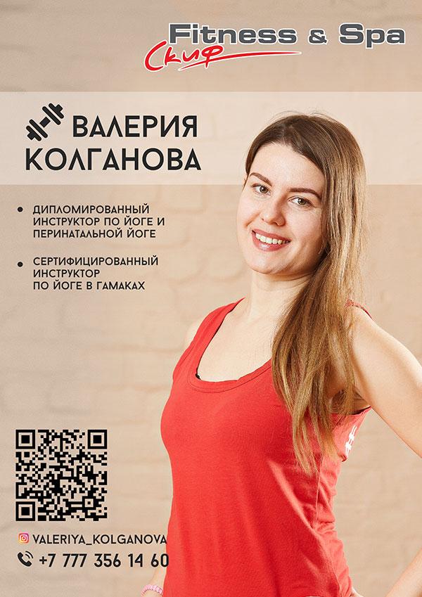 valeriya kolganova skif