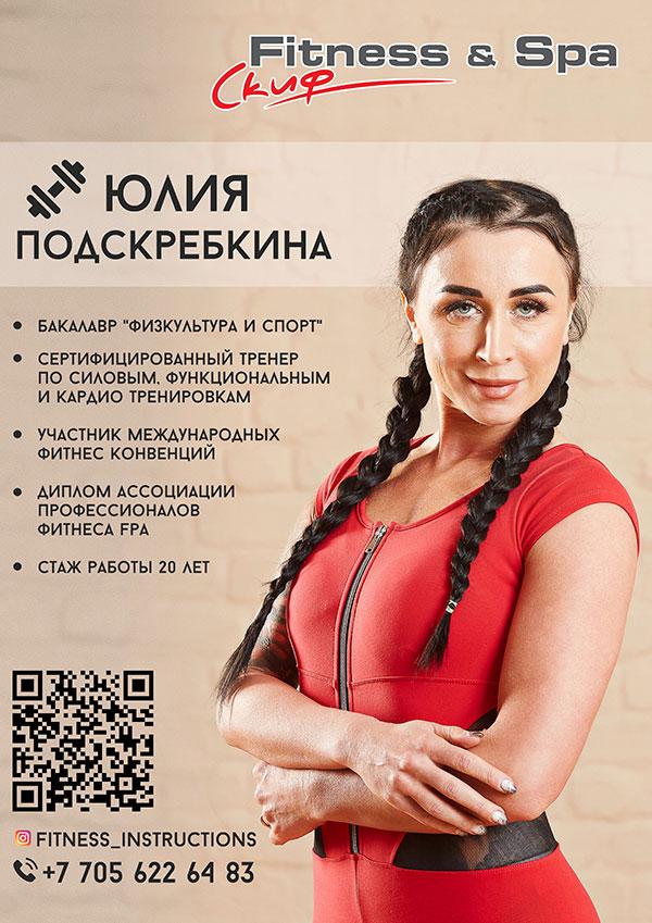yuliya podskrobkina skif